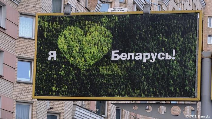 Плакат Я люблю Білорусь у Мінську - напис може читатися як російською, так і білоруською
