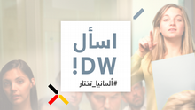DW #GermanyDecides AskDW! arabisch (Upload-Tool)