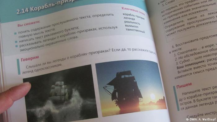 Новый учебник по русскому языку для казахстанских школ