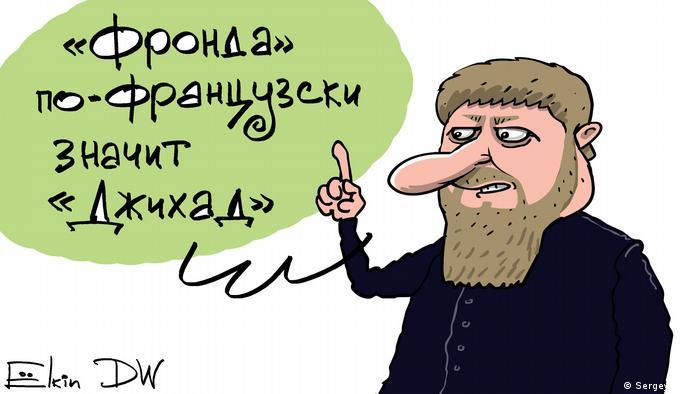 Рамзан Кадыров говорит: Фронда по-французски значит джихад (карикатура)