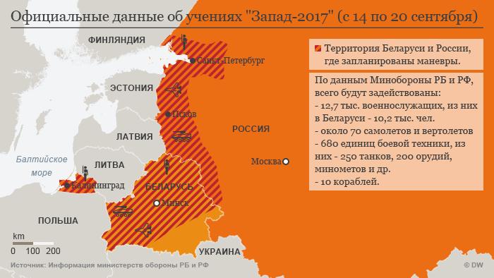 Карта учений Запад-2017