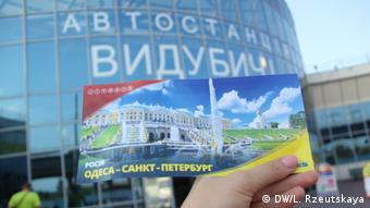 Билет пассажира, путешествующего из Одессы в Санкт-Петербург