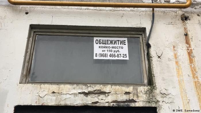 Объявление о сдаче мест в общежитии