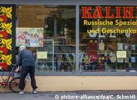 Русский магазин в немецком городе Людвигсбурге