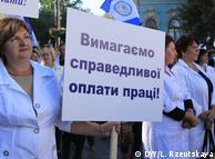 Чи справді лікарі в Україні стали більше заробляти завдяки медреформі?