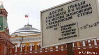 Распорядок доступа посетителей в мавзолей Ленина