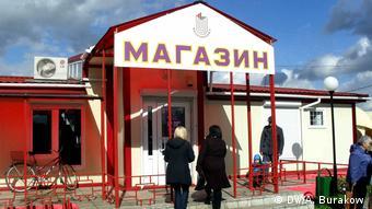 Продуктовый магазин в Шклове