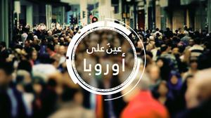 DW Fokus Europa (Sendungslogo arabisch)