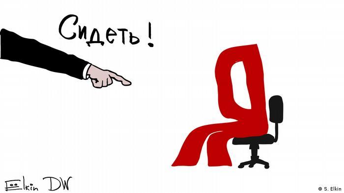 Карикатура: Путин приказывает сотруднику Яндекса: Сидеть!