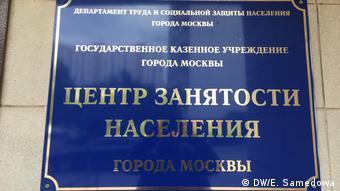 Центр занятости населения в Москве