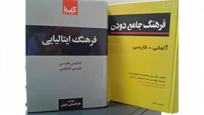 Buchtitel Persischer Duden