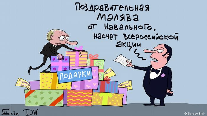 Путин на горе подарков получает записку от Навального об акции протеста в день рождения Путина