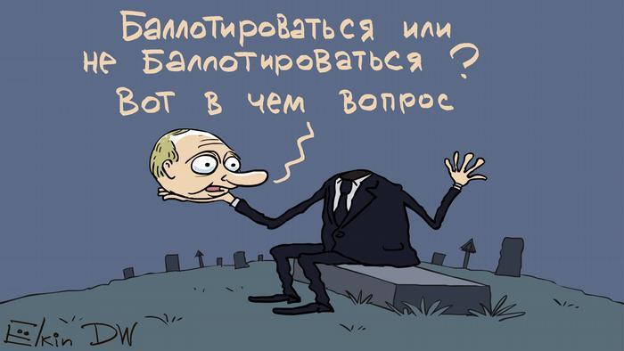 Карикатура - Владимир Путин держит перед собой свою голову и говорит: Баллотироваться или нет? Вот в чем вопрос