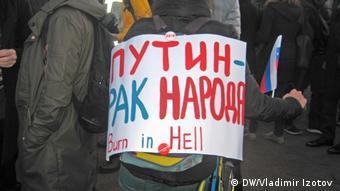 Один из плакатов на акции протеста в Санкт-Петербурге