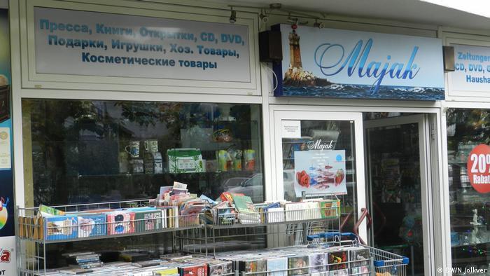 Магазин Majak в Марцане - берлинском районе компактного проживания российских немцев