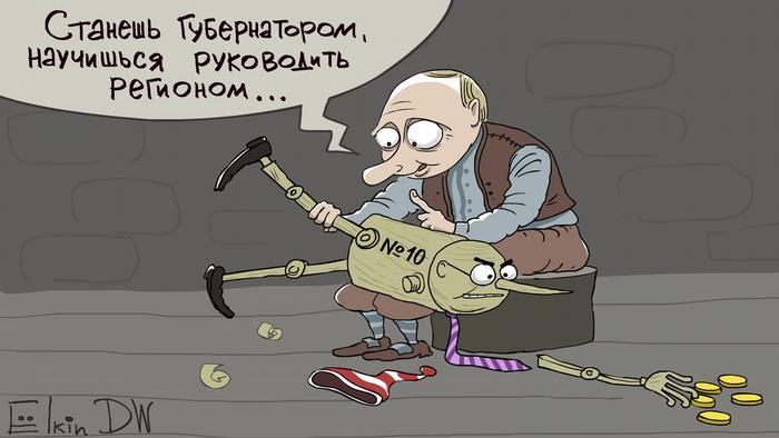Карикатура - Владимир Путин в роли папы Карло мастерит Буратино №10 и говорит: Станешь губернатором, научишься регионом руководить.