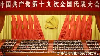 Съезд компартии Китая в октябре 2017 года