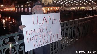 Пикет против Матильды на премьере в Санкт-Петербурге