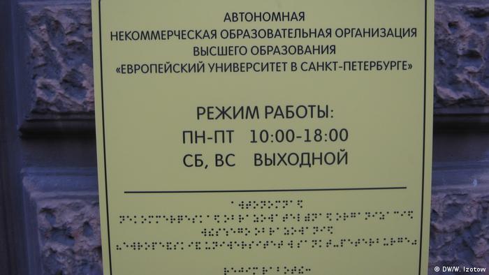 Вывеска Европейского университета в Санкт-Петербурге