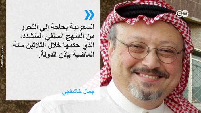 Zitat-Tafel Jamal Khashoggi ARA
