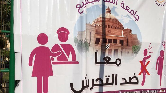 ملصق لجامعة القاهرة حول التحرش