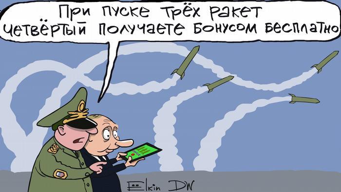 Карикатура - высокопоставленный военный говорит Владимиру Путину, который держит в руках пульт с надписью Пульт: При пуске трех ракет четвертый получаете бонусом бесплатно.