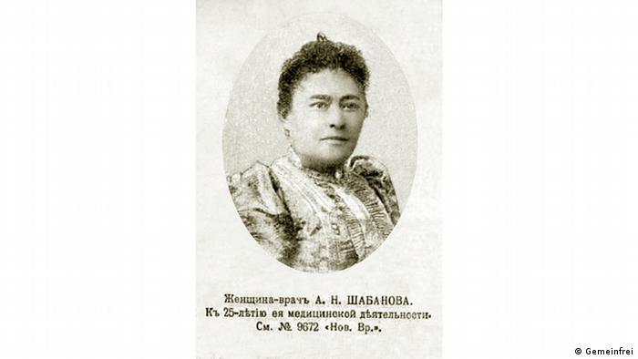 Анна Шабанова