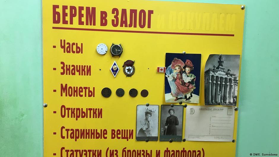 Услуги ломбарда в москве германика автосалон официальный дилер москва фольксваген