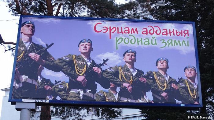 Рекламный плакат белорусской армии