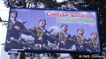 Рекламный плакат о белорусской армии