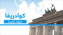 DW Quadriga Spezial (Sendungslogo arabisch)