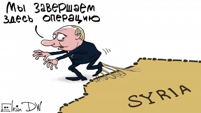 Карикатура Елкина - Путин пытается уйти из Сирии, но не может