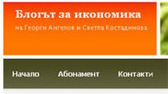 Screenshot Bulgarischer Wirtschaftsblog