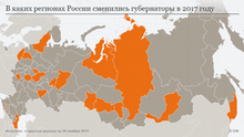 Karte Regionen Russlands wo Gouverneure 2017 zurückgetreten sind RUS