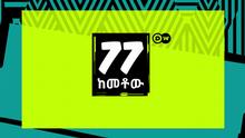 77 ከመቶዉ