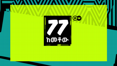 DW The 77 Percent (Sendungslogo amharisch)