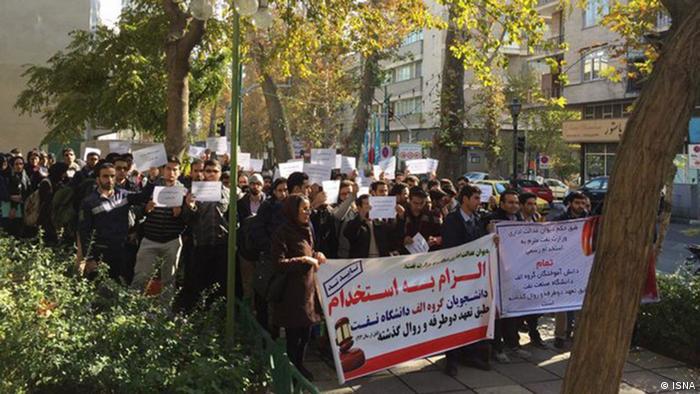 تجمع دانشجویان و فارغالتحصیلان دانشگاه صنعت نفت اهواز در تهران