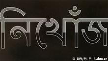 Title: Enforced disappearance Description: Illustration of enforced disappearance in Bengali. Keywords: Illustration, enforced disappearance, Where was it taken: Rajshahi, Bangladesh Copyright: Muhammad Mostafigur Rahman