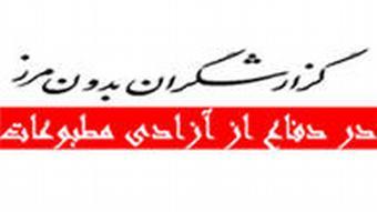 Logo Reporter ohne Grenze Persisch