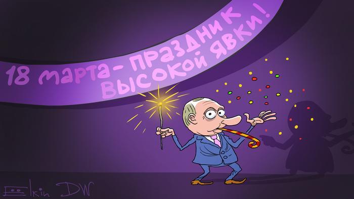 Путин с бенгальским огнем. Надпись: 18 марта - праздник высокой явки! (карикатура)