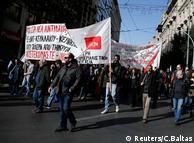 Страйк проти заходів економії в Афінах, грудень 2017 року