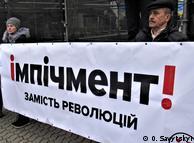 """На одному з мітингів """"Руху нових сил"""", 17 грудня 2017 року"""