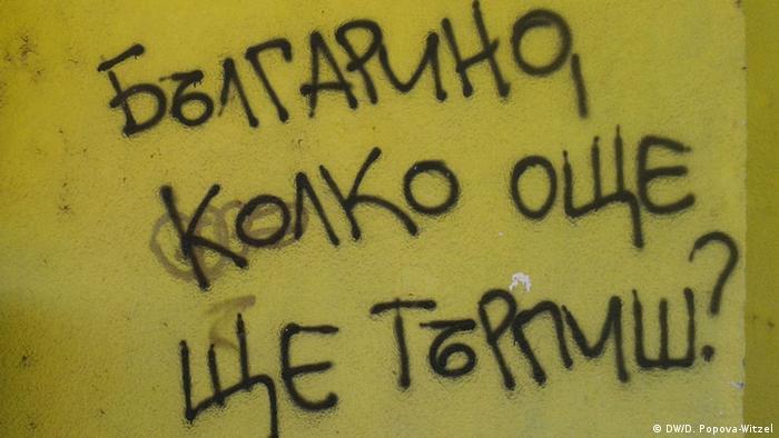 Надпис, който гласи: Българино, колко още ще търпиш?