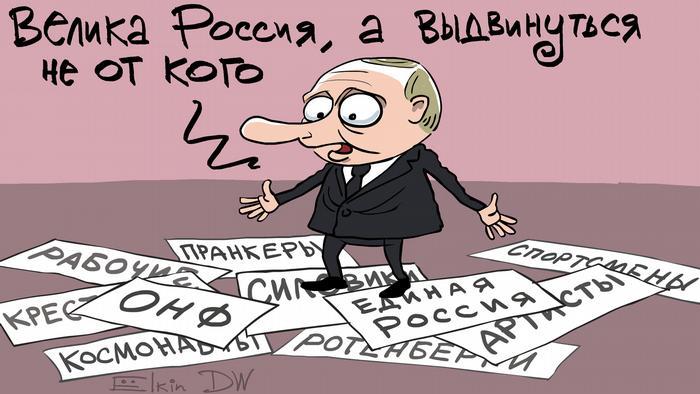 Путин стоит и смотрит на плакаты с надписями: рабочие, пранкеры, Единая Россия, артисты, ОНФ, спортсмены, космонавты, силовики (карикатура)