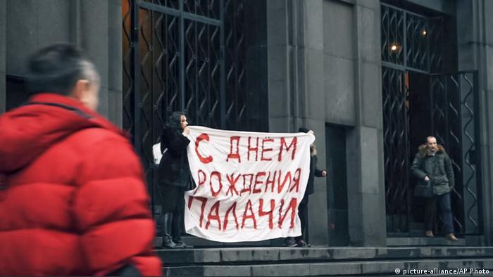 Алехина держит растяжку С днем рождения, палачи у здания ФСБ на Лубянке