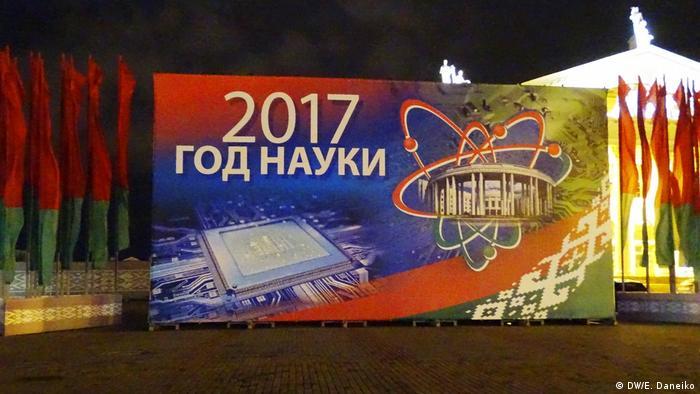 Плакат 2017-й - год науки в Беларуси в центре Минска