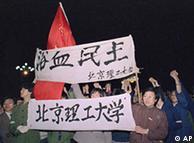 1989年北京学生运动的一个场面