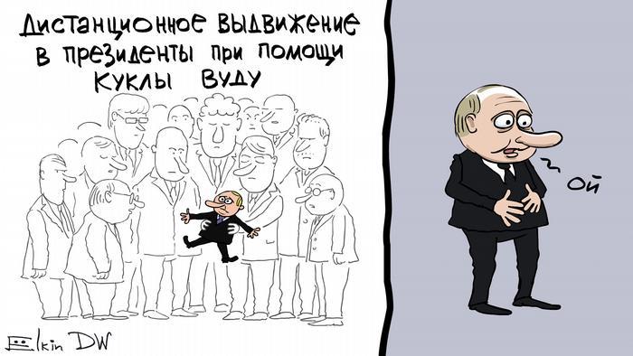 Путин держится за живот после того, как его дистанционно выдвинули в президенты при помощи куклы вуду (карикатура)
