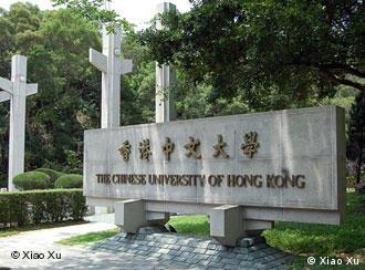 The Chinese University of Hong Kong, commonly referred to as CUHK, is the second oldest university in Hong Kong. Taken by Xiao Xu on 06.05.2006.