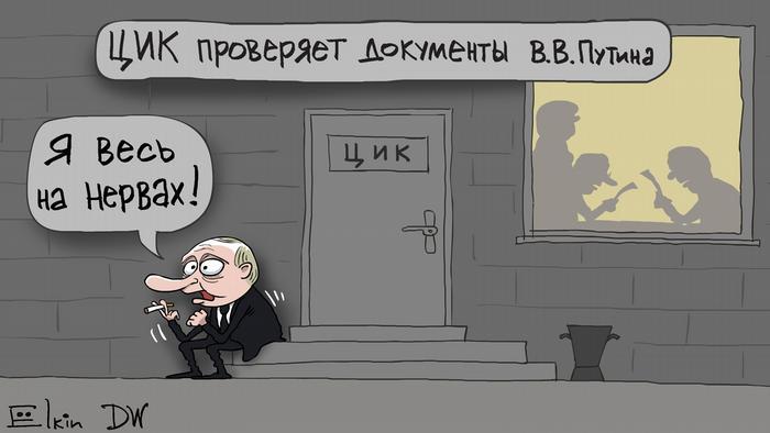Путин курит перед дверью ЦИК и говорит: Я весь на нервах! Надпись: ЦИК проверяет документы В.В. Путина (карикатура)